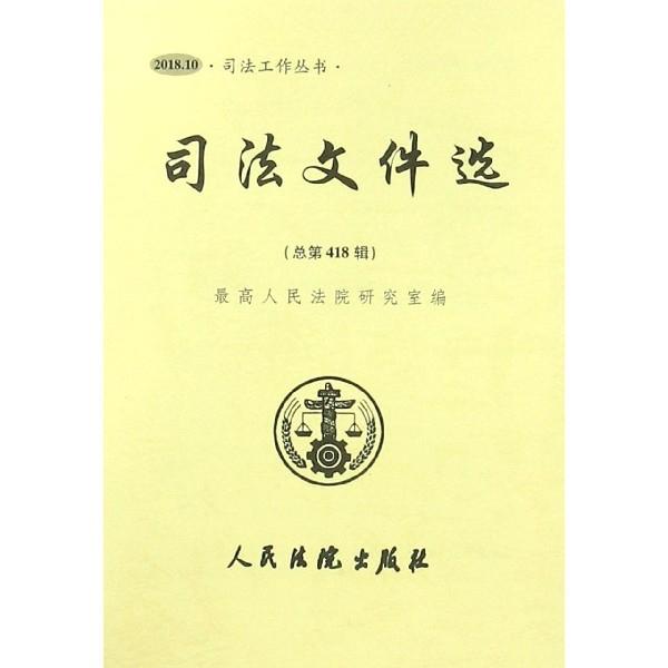 司法文件選(2018.10總第418輯)/司法工作叢書
