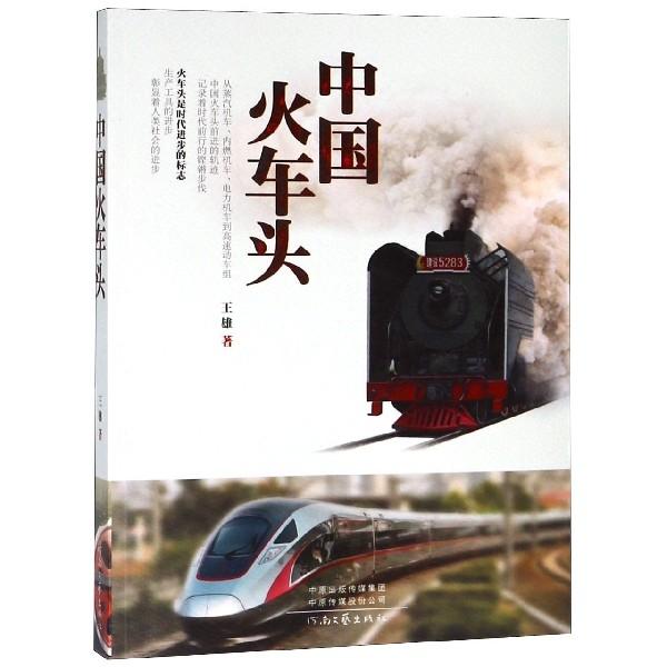 中國火車頭