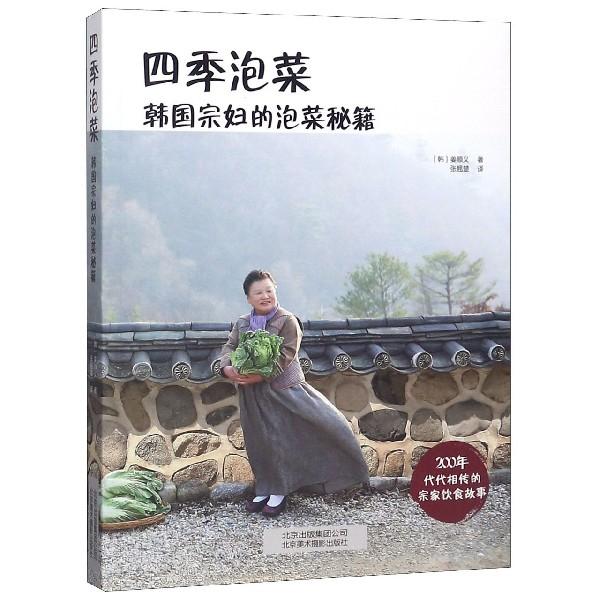 四季泡菜(韩国宗妇的