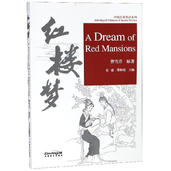 紅樓夢/中國名著簡讀繫列