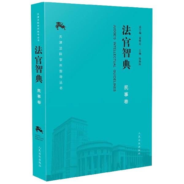 法官智典(民事卷)/天津法院審判指導叢書