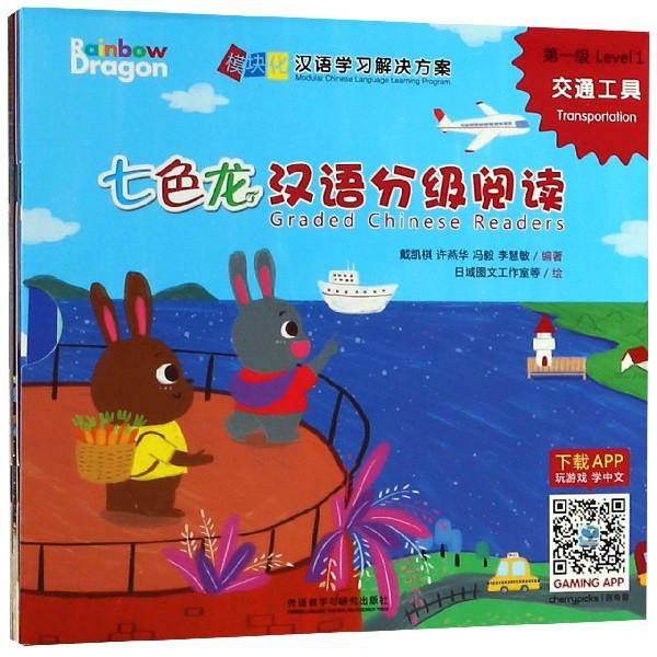 七色龍漢語分級閱讀(第1級交通工具共5冊漢英)