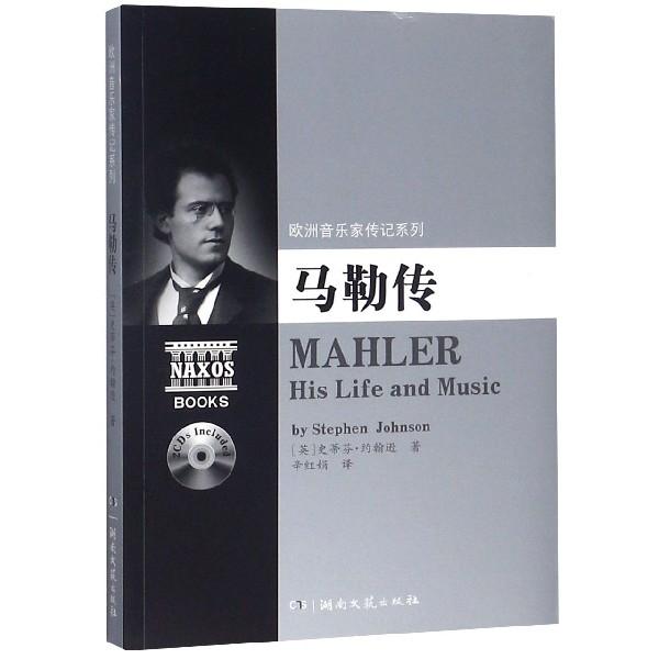 馬勒傳(附光盤)/歐洲音樂家傳記繫列