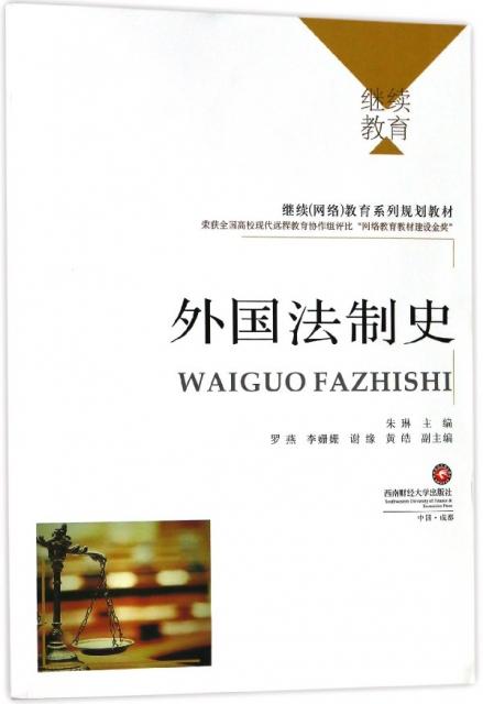 外國法制史(繼續網絡教育繫列規劃教材)