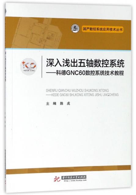 深入淺出五軸數控繫統--科德GNC60數控繫統技術教程/國產數控繫統應用技術叢書