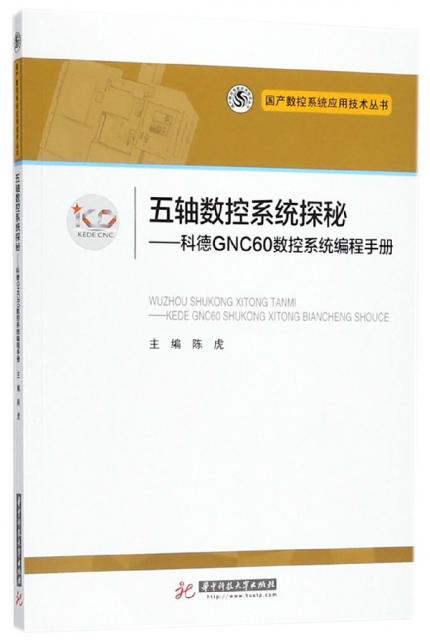 五軸數控繫統探秘--科德GNC60數控繫統編程手冊/國產數控繫統應用技術叢書