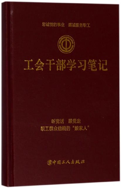 工會干部學習筆記(精