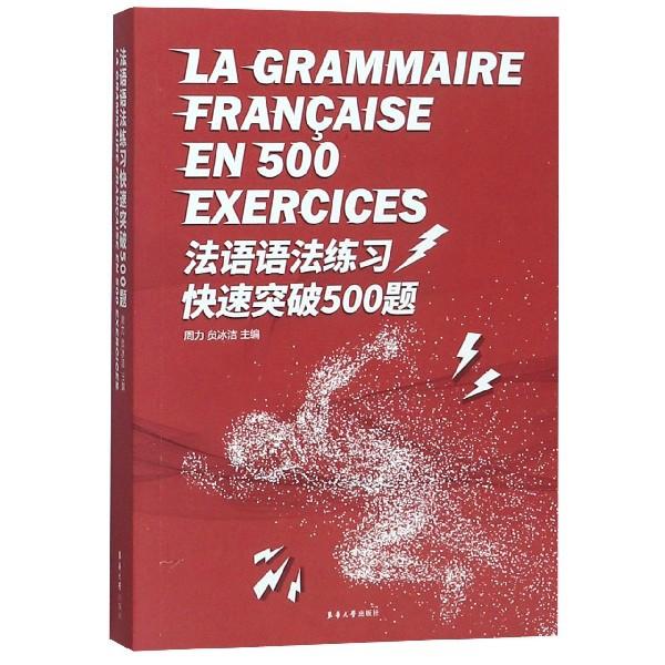 法語語法練習快速突破500題