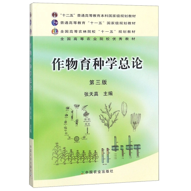 作物育種學總論(第3