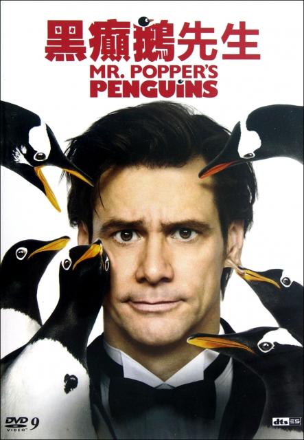 DVD-9黑癫鹅先生