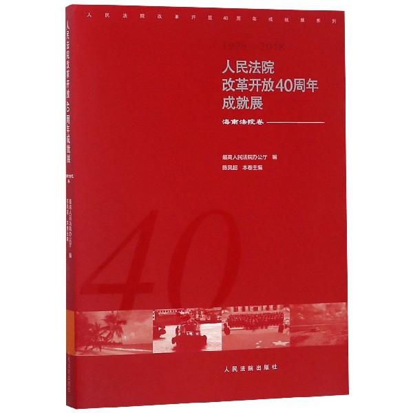 人民法院改革開放40周年成就展(海南法院卷1978-2018)/人民法院改革開放40周年成就展繫
