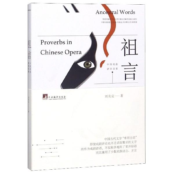 祖言(中國戲曲諺語說要)
