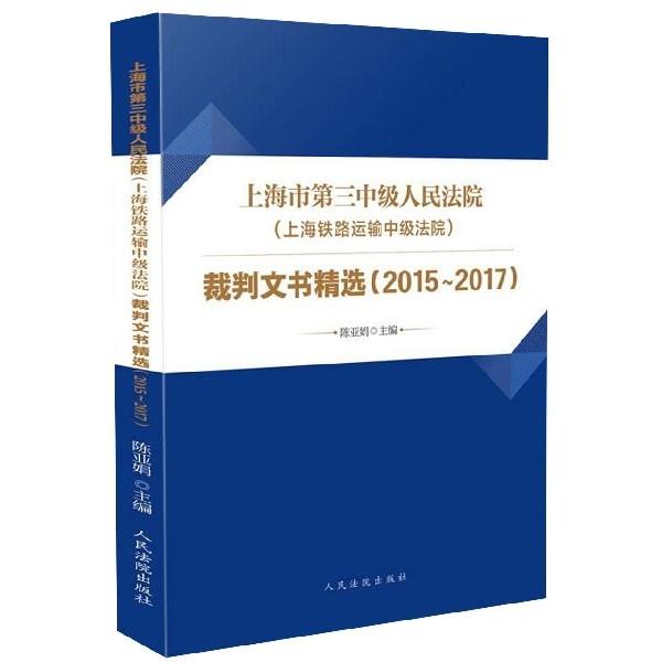 上海市第三中級人民法院<上海鐵路運輸中級法院>裁判文書精選(2015-2017)