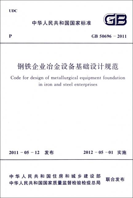 鋼鐵企業冶金設備基礎設計規範(GB50696-2011)/中華人民共和國國家標準