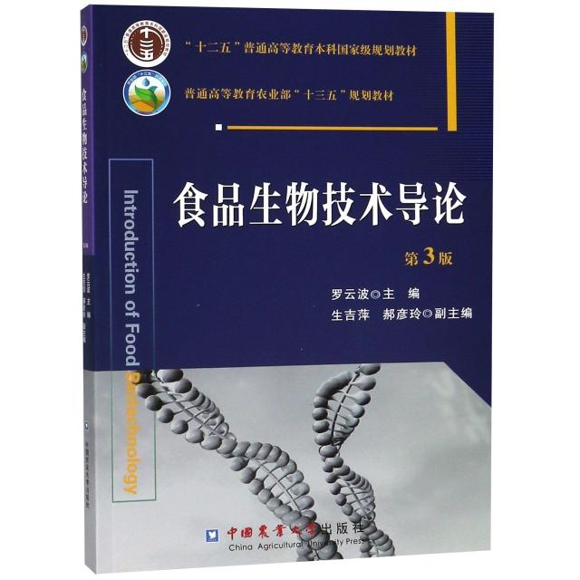 食品生物技術導論(第3版普通高等教育農業部十三五規劃教材)