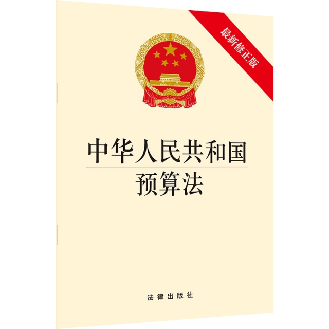 中華人民共和國預算法(最新修正版)