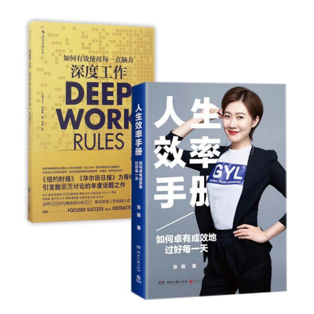人生效率手冊&深度工作 共兩冊