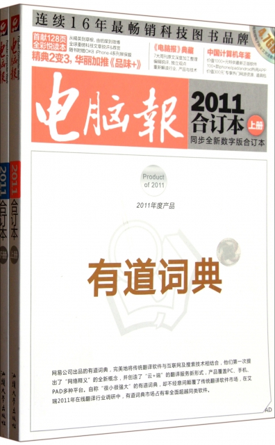 電腦報(附光盤及品味+2011合訂本上下)