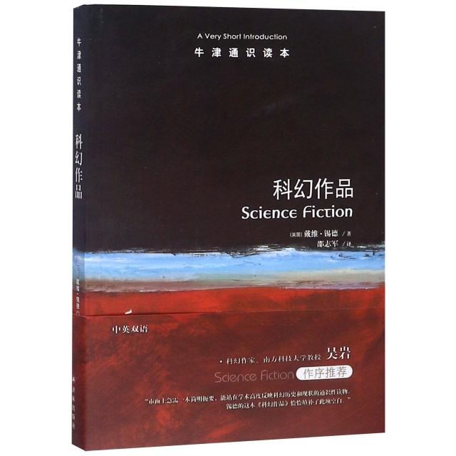 科幻作品/牛津通識讀本