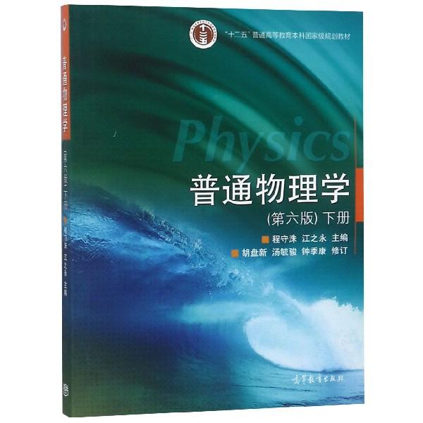 普通物理學(第6版下