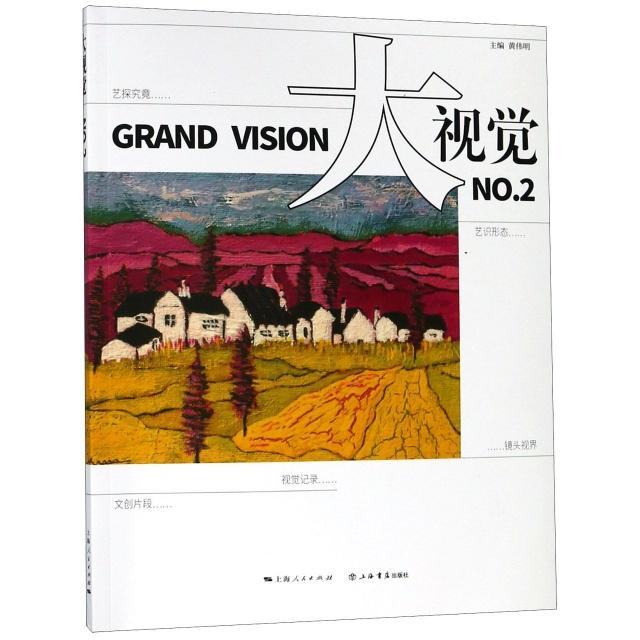 大視覺(NO.2)