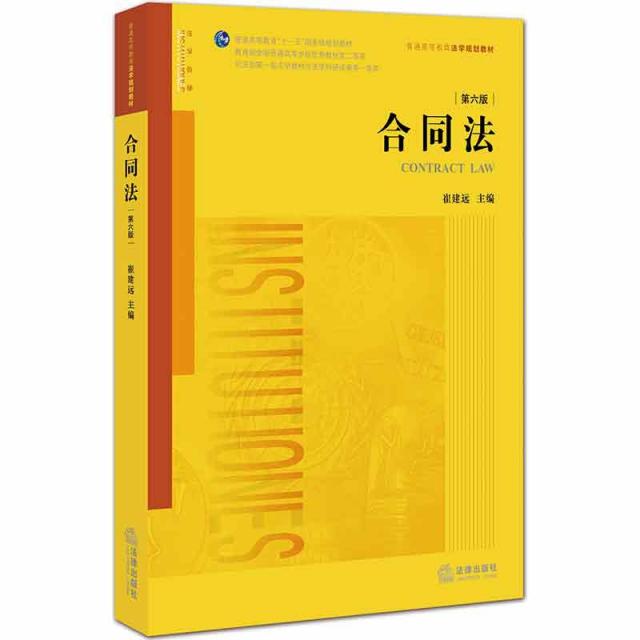 合同法(第6版普通高等教育法學規劃教材)