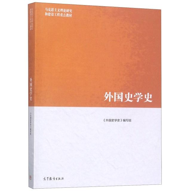 外國史學史(馬克思主義理論研究和建設工程重點教材)