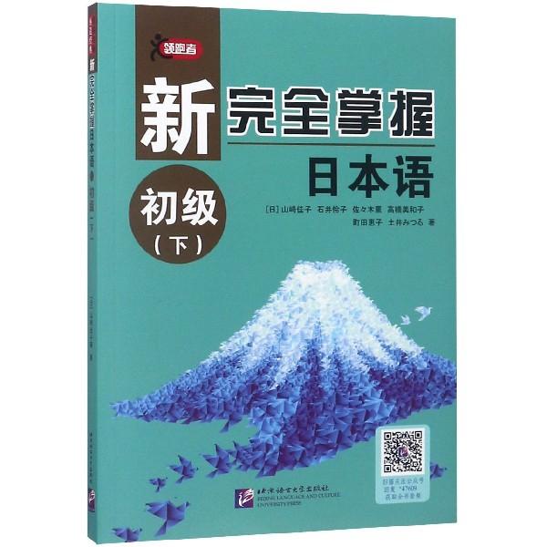 新完全掌握日本語(初級下)