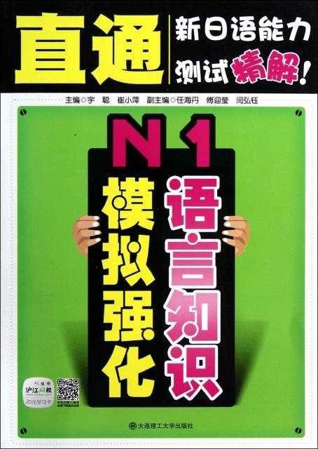 N1語言知識模擬強化/直通新日語能力測試精解
