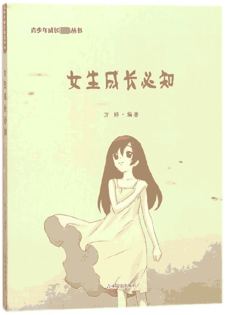 女生成長必知/青少年成長必備叢書