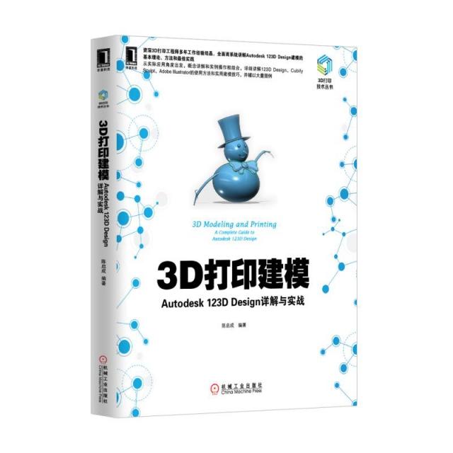 3D打印建模(Autodesk123D Design詳解與實戰)/3D打印技術叢書