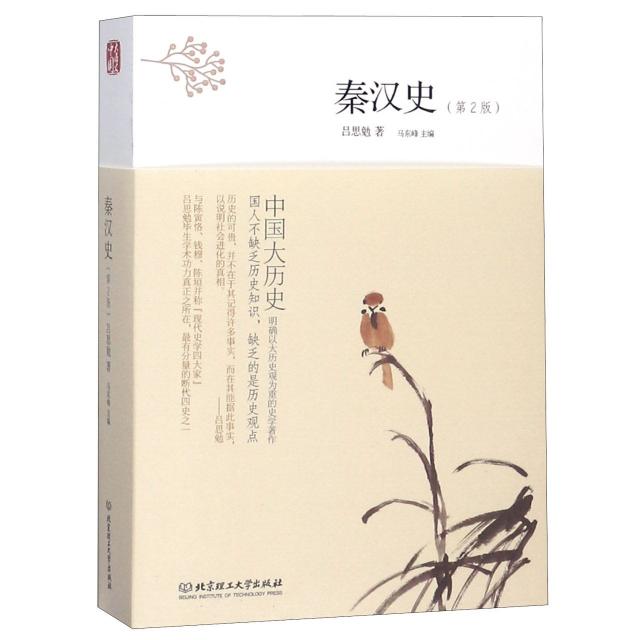 秦漢史(第2版)/中國大歷史