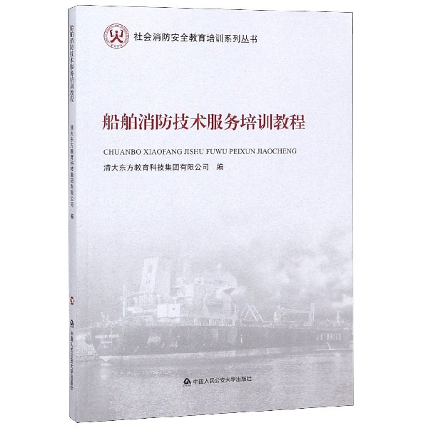 船舶消防技術服務培訓教程/社會消防安全教育培訓繫列叢書