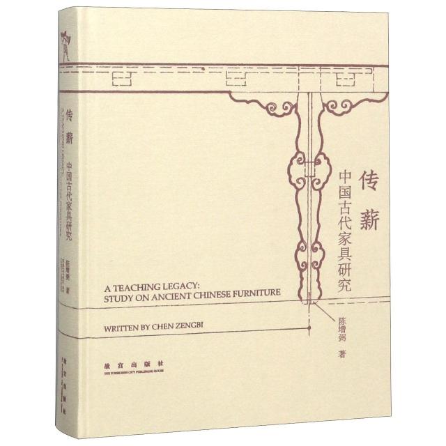 傳薪(中國古代家具研究)(精)
