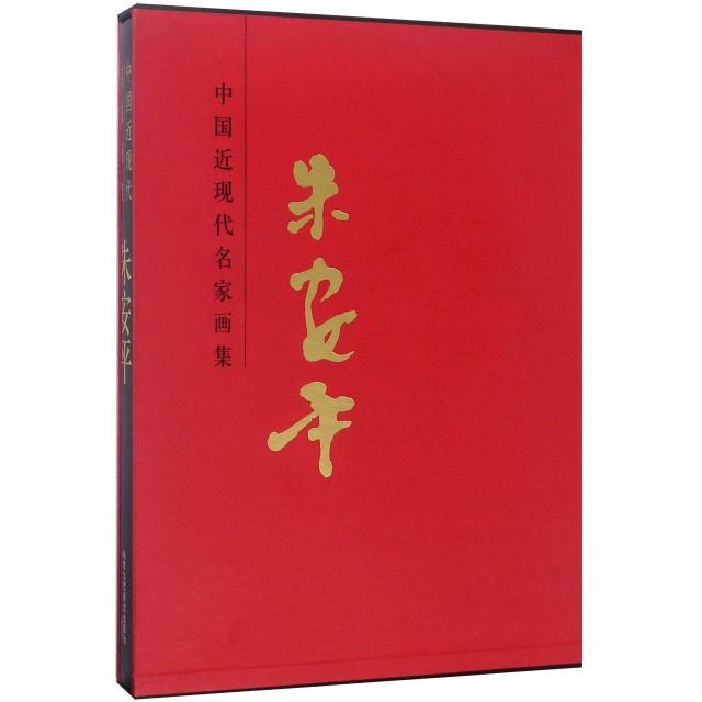 朱安平(精)/中國近現代名家畫集