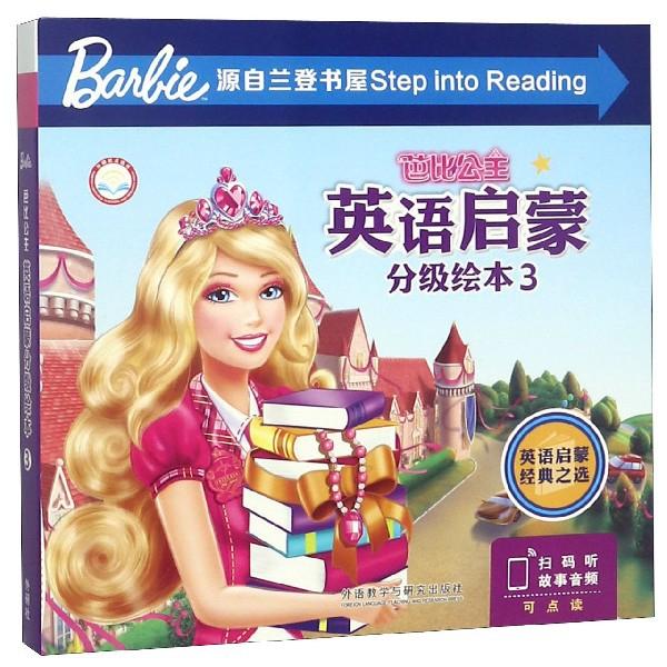 芭比公主英語啟蒙分級繪本(3共6冊可點讀)