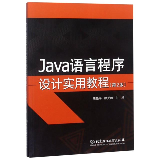 Java語言程序設計