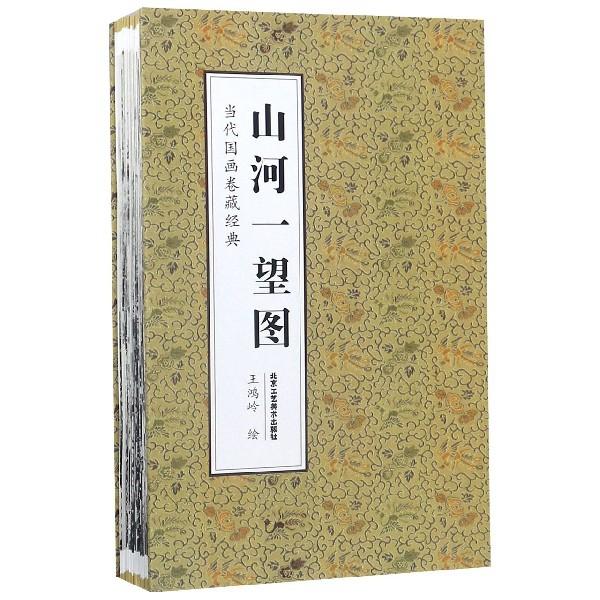 山河一望圖(當代國畫卷藏經典)(精)