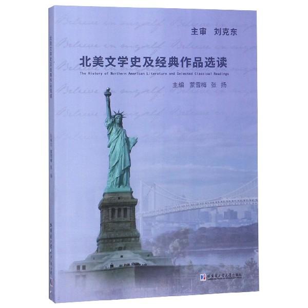 北美文學史及經典作品選讀(英文版)