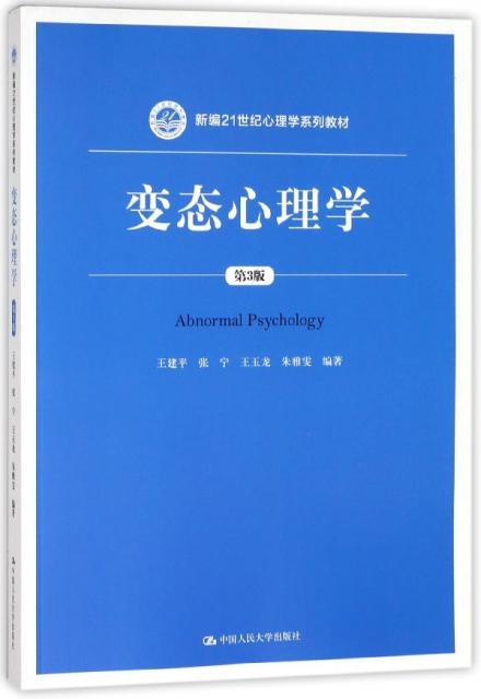 變態心理學(第3版新編21世紀心理學繫列教材)