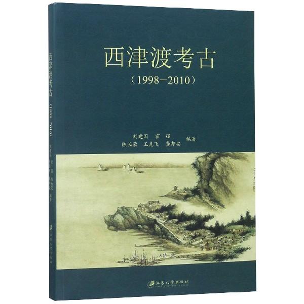 西津渡考古(1998-2010)