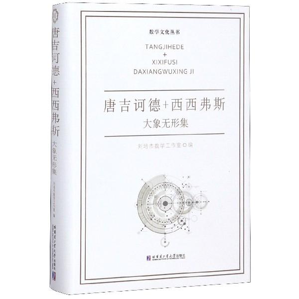 唐吉訶德+西西弗斯(大像無形集)(精)/數學文化叢書