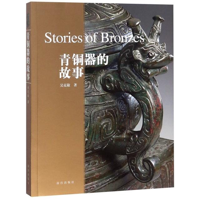 青銅器的故事