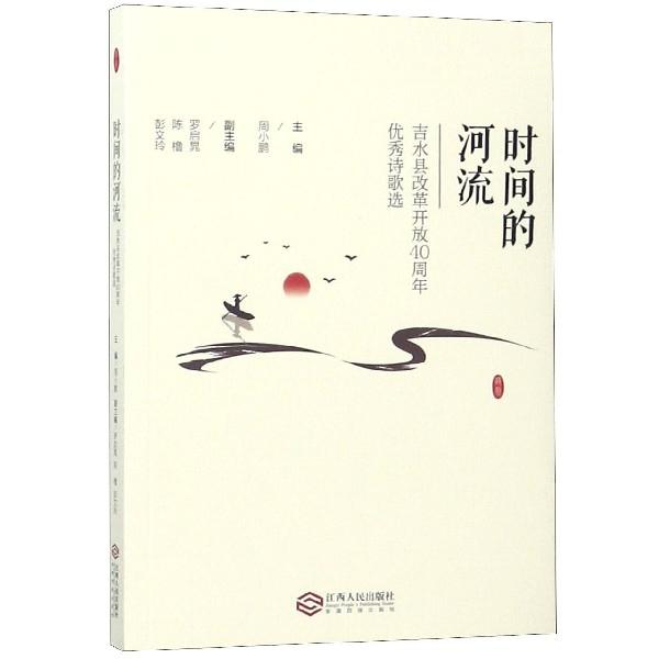 時間的河流--吉水縣改革開放40周年優秀詩歌選
