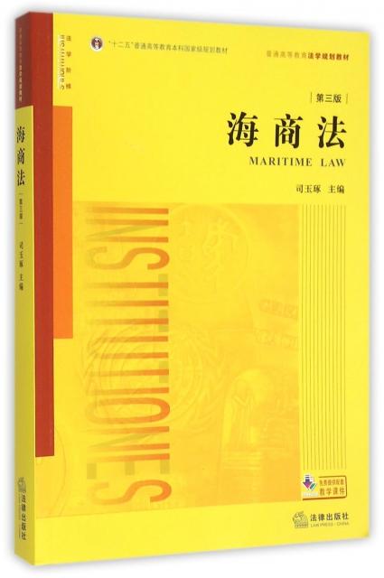 海商法(第3版普通高等教育法學規劃教材)