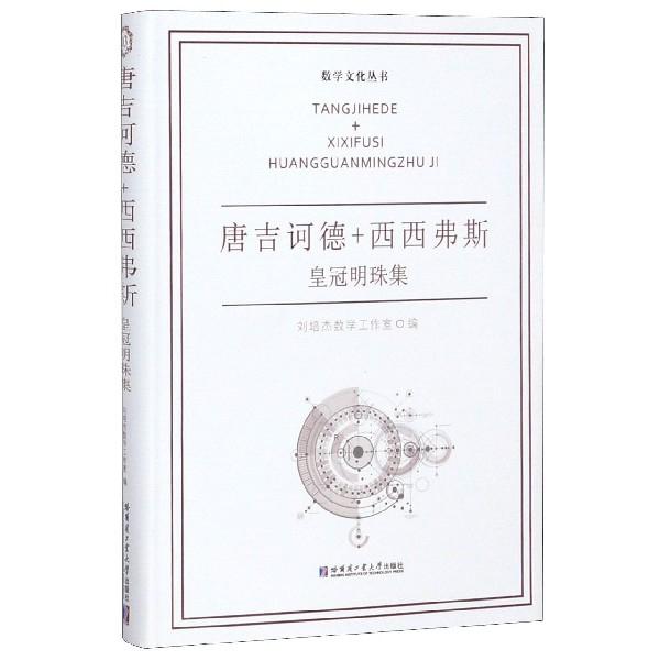 唐吉訶德+西西弗斯(皇冠明珠集)(精)/數學文化叢書