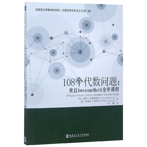 108個代數問題--來自AwesomeMath全年課程/美國著名奧數教練蒂圖·安德雷斯庫繫列叢書