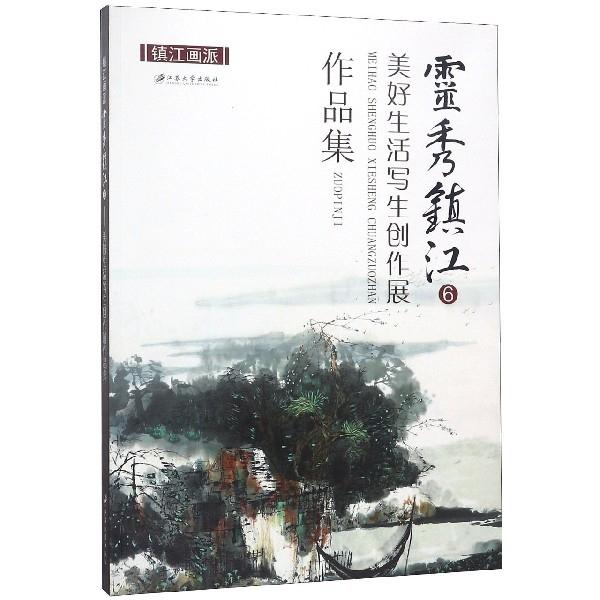 靈秀鎮江(6美好生活寫生創作展作品集)