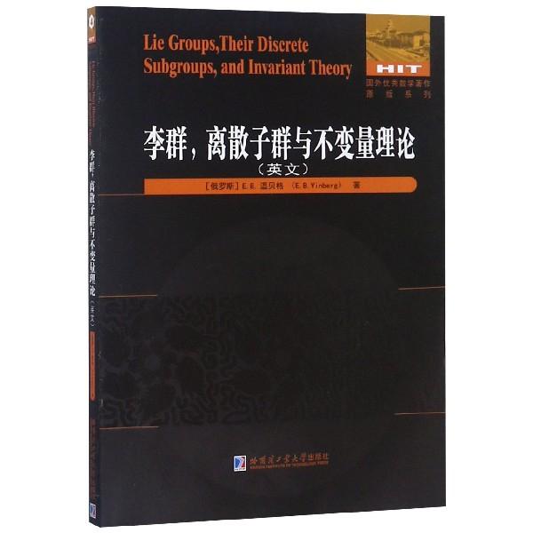 李群離散子群與不變量理論(英文)/國外優秀數學著作原版繫列