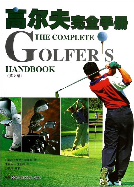 高爾夫完全手冊(第2版)